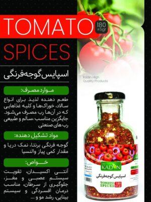اسپایس گوجه فرنگی