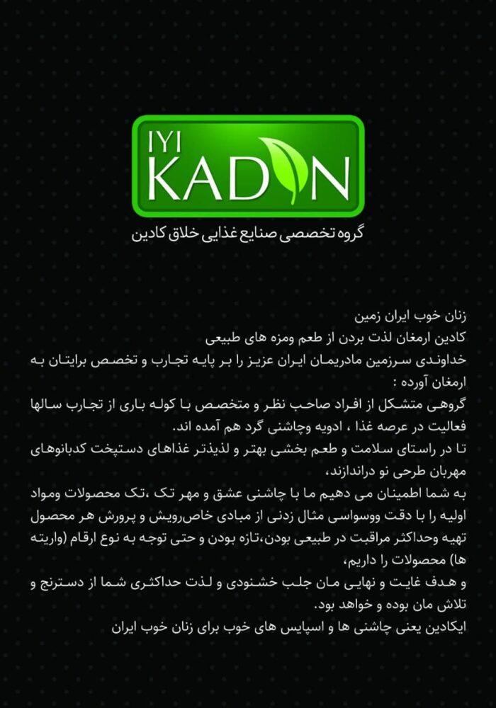 کادین